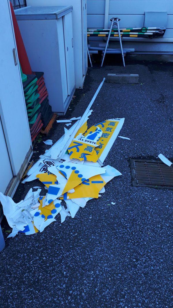 台風19号による看板破損